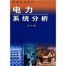 Learning from the textbook: Power System Analysis(Chinese Edition): ZHANG WEI