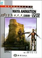 MAYA ANIMATION Animation Volume: set(Chinese Edition): TANG LIN YE DENG