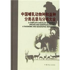 Mammal species and subspecies classification Ming recorded: WANG YING XIANG