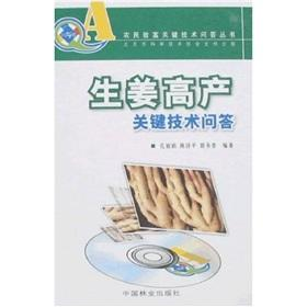 Ginger yield the key technical Q & A (with CD-ROM)(Chinese Edition): KONG JUAN JUAN DENG