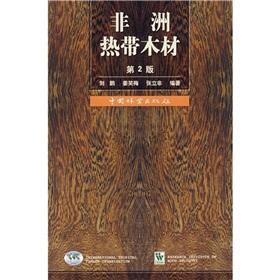 African tropical timber (2)(Chinese Edition): LIU PENG DENG