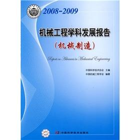 Development Report 2008-2009 mechanical engineering disciplines: mechanical manufacturing(Chinese ...