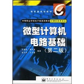Secondary vocational schools of electronic information materials: microcomputer circuit basis of (...