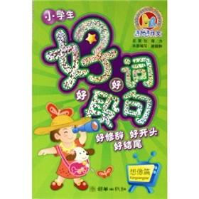 Hands-on Writing: pupils good word good sentences and paragraph (imagine articles)(Chinese Edition)...