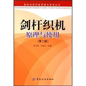 The rapier principle and use (2)(Chinese Edition): CHEN YUAN FU HONG HAI CANG