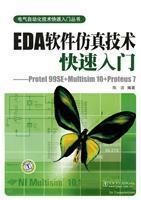 EDA software simulation technology Quickstart: Protel 99SE: CHEN JIE
