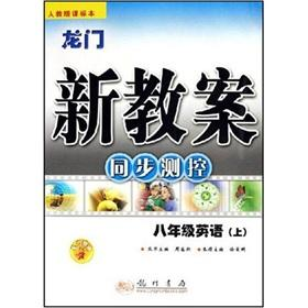 Gantry new lesson plans synchronous monitoring and control: 8th grade English (Vol.1) (PEP)(Chinese...