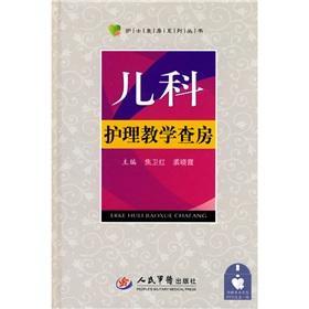 Pediatric nursing teaching (with DVD disc 1)(Chinese Edition): JIAO WEI HONG QIU XIAO XIA