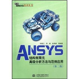 ANSYS structural finite element analysis method with: SHANG XIAO JIANG