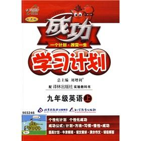 Successful learning plan: 9th grade English (Vol.1) (Yilin Edition)(Chinese Edition): LIU ZENG LI