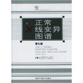Normal X-ray variability patterns (7th Edition)(Chinese Edition): JI CI DENG