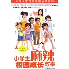 China Famous campus story: pupils spicy campus growth story (New Campus Edition)(Chinese Edition): ...