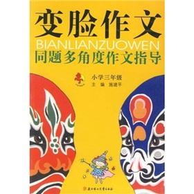 Changing Faces essay: multi-angle essay topic guide (3rd grade)(Chinese Edition): SHI JIAN PING