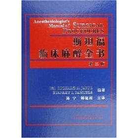 Stanford the clinical anesthesia Britannica (3)(Chinese Edition): MEI JIA FEI Jaffe R.A. MEI SAI ...