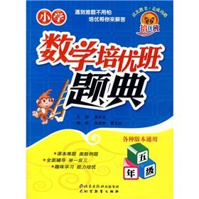 Primary Mathematics excellent training class title Code: 5 year(Chinese Edition): HUANG FENG SHENG ...