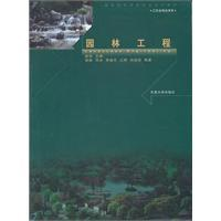 Universities garden professional series of textbooks: Landscape Engineering(Chinese Edition): ZHAO ...