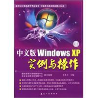 Chinese version of Windows XP instance with: DING YONG WEI.