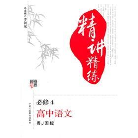 Jinglun School Code succinctly and concise: high school language (compulsory) (Jiangsu)(Chinese ...