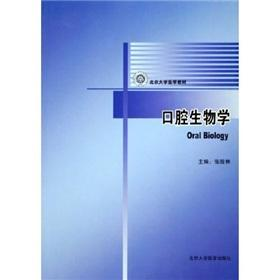 Peking University Health Science textbook: Oral Biology(Chinese Edition): ZHANG XIAO LIN