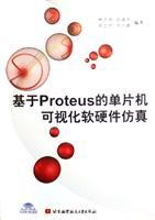 Proteus microcontroller-based visualization software and hardware simulation: LIN ZHI QI