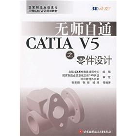 The 3D power: the self-taught CATIA V5 part design(Chinese Edition): ZHANG AN PENG ZHANG JUN JI TAO...