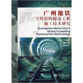 Guangzhou Metro Shield Tunnel Construction Technology Research(Chinese Edition): SHI HAI OU JU SHI ...