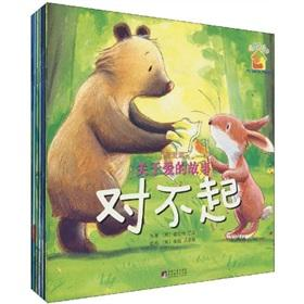 Warm house picture book story about love: the fraternity chapter (Set of 6)(Chinese Edition): NUO ...