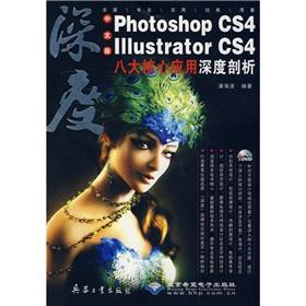 Photoshop CS4. Illustrator CS4 eight core depth profile (comes with a DVD disc).(Chinese Edition): ...