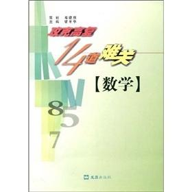 14 overcome high complex difficulties: Mathematics(Chinese Edition): LIANG KAI HUA
