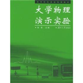 Institutions of higher learning basic physics textbook: ZHANG ZHI