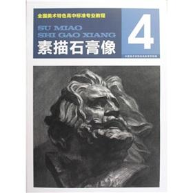 National Art Features high standard professional tutorial: sketch plaster(Chinese Edition): JIANG ...