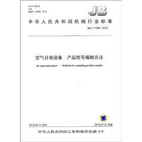 Air separation equipment. Model methodology(Chinese Edition): ZHONG HUA REN MIN GONG HE GUO GONG YE...