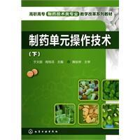 Pharmaceutical unit operations (Vol.2)(Chinese Edition): JU JIA XUE DENG