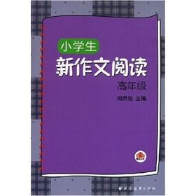 The pupils new essay read high grade(Chinese Edition): TIAN RONG JUN