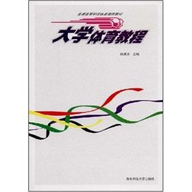 University sports tutorial 2007(Chinese Edition): SUN HONG TAO