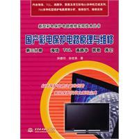 Domestic color TV protection circuit principle and maintenance (Volume 3): Hisense. TCL. High Road....