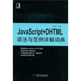 JavaSciript + DHTML syntax examples Detailed Dictionary(Chinese Edition): DENG HAI TAO