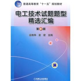 General Higher Education Eleventh Five-Year Plan textbooks: Electrotechnical questions Questions ...