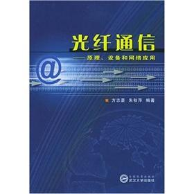 Optical Fiber Communication: Principles. devices and network applications(Chinese Edition): FANG ...