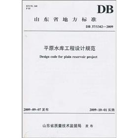 Plain Reservoir engineering design specifications (DB371342-2009)(Chinese Edition): SHAN DONG SHENG