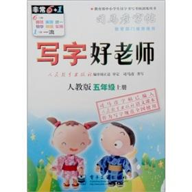 The Sima Yan copybook write a good teacher: 5th grade (Vol.1) (PEP)(Chinese Edition): SI MA YAN SHU