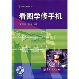 Figure learned to repair phone (with CD 1)(Chinese Edition): ZHOU LI YUN HUANG XIAO MIN