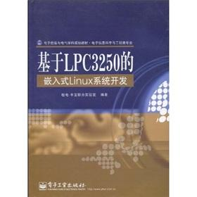 Based on LPC3250 embedded Linux system development(Chinese: GUI DIAN FENG
