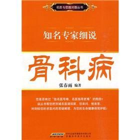 Renowned experts elaborate: orthopedic disease(Chinese Edition): ZHANG CHUN YU