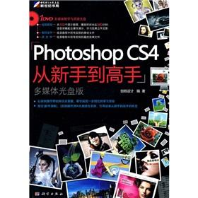 Photoshop CS4 from novice to master (an attached DVD discs) (full color)(Chinese Edition): CHUANG ...