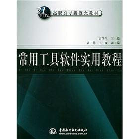 21 centuries high new concept of teaching materials: common tools software utility tutorial(Chinese...
