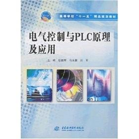 Colleges Eleventh Five-Year boutique rules textbooks: electrical: REN ZHEN HUI