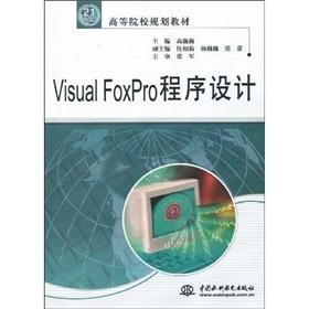 Institutions of higher learning in the 21st century planning materials: Visual FoxPro programming(...