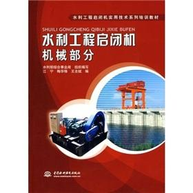 Practical techniques of hydraulic engineering hoist series: JIANG NING SHUI
