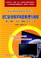 Imported color TV protection circuit schematics and maintenance (Volume 1) (Panasonic Sharp. ...